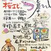 『天丼』の鑑 @手打蕎麦あおき