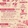 高津宮 桜まつりイベント