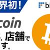 エイチ・アイ・エス(9603)が東京都内38店舗でビットコインでの決済受付をスタート!