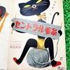 レトロな毛糸の広告を集めました!オシャレ(^∀^)!