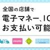 吉野家がSuicaほかの交通系電子マネーとOrigami Payに対応してた!