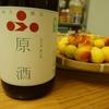 日本酒仕込みの梅酒