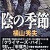 横山秀夫のおすすめ作品7選を紹介【警察小説の名手】