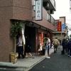 【今週のラーメン3424】 らーめん MAIKAGURA (東京・千歳船橋) 塩らーめん + 味玉 〜芳醇鶏旨味と肉香ばしさの絶妙なるハイバランス
