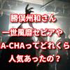 勝俣州和さん一世風靡セピアやCHA-CHAってどれくらい人気があったの?