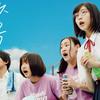 【日本映画】「アルプススタンドのはしの方〔2020〕」を観ての感想・レビュー