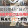 2019年4月1日より残業時間に上限規制が!?変更点を3分で解説!!