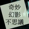 リアル謎解きゲーム『PHANTOM』の感想