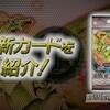 デュエルリンクス 新ミニBOX『ドーン・オブ・ディスティニー』発売決定!
