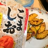 【1食13円】かぼちゃゴマ塩焼きの自炊レシピ
