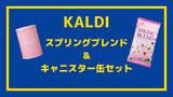 【カルディ】スプリングブレンド&キャニスター缶セットがピンクで春でカワイイ