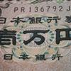 日本銀行(日銀)は上場してるって知ってる?