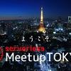 Serverless Meetup Tokyo #6 を開催します