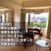 【宿泊記】現実的な価格で非現実を味わう。リーガロイヤルホテル東京に泊まった【写真多め】