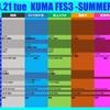 辻堂海岸で開催される「熊フェス3」について。