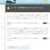 Office365 トライアル機能をユーザーが利用できるようになるようです