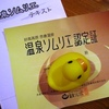 2014/11/16埼玉・春日部にて、『温泉ソムリエ』認定セミナー開催♨