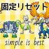 最もシンプルな色厳選!【固定リセット】