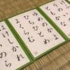《未経験者歓迎!》5/14(火)爽やかな集中感・競技かるた体験会