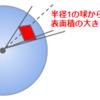 立体角とは?平面角を3次元に拡張した考え方