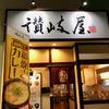 讃岐屋 マダムジョイ楽々園店(佐伯区)スタミナうどん