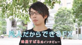 「凡人だからできるFX」蜂屋すばる氏 FX特別インタビュー(前編)