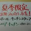 夏季限定の短期アルバイト募集\(^o^)/