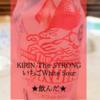 KIRIN the STRONG★いちごホワイトサワー★飲んだ
