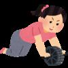 めんどくさがりでも効率よく筋肉を鍛え、痩せるには腹筋ローラーを本当にオススメします