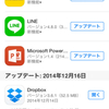 Dropboxアプリ(for iPhone)アップデート不具合…。