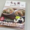 【懸賞当選】はくばくから、もち麦ダイエットレシピの本