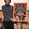 SP水曜劇場 今日のウェルカムボード その199・伊藤えん魔プロデュース『兄貴歌~アニソン』