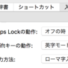 USキーボードでCapsLockキーを使って日本語入力切替する