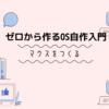 ゼロからのOS自作入門 〜画面描画からマウスの入力受付まで〜
