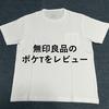 【無印良品】いい感じのポケット付きメンズTシャツを発見!