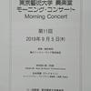 東京藝大モーニングコンサートとゆったりランチ<2019秋>