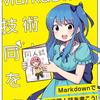 技術書典5 Markdownで技術同人誌を書こう!中身&表紙公開します!