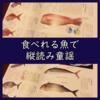 食べれる魚の名前で【縦読みの童謡】ができるか試してみた(お遊び)