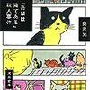 『吾輩は猫である』殺人事件 (河出文庫版)