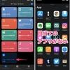 iPhone iOS13アップデートでショートカットが登録できなくなった話【解決】
