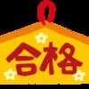 介護福祉士試験合格おめでとうございます(進撃のベトナム人)