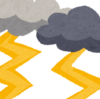 ゲリラ豪雨ときどき雷のち停電