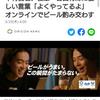 中村倫也company〜「スーパードライ・新CM」