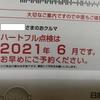 テラノレグラス、ハートフル点検(半年点検)のお知らせが日産から届く~メンテプロパック加入のため点検料金は不要♪~