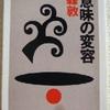 森敦「意味の変容」(ちくま文庫)