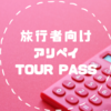 朗報!旅行者も中国のQRコード決済が使えるようになりました!
