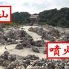 【予知夢】スズさんが恐山噴火の夢?+郁代さんのご主人の北海道地震の夢は正夢だった