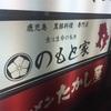 のもと家:浜松町