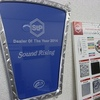 STPの全国最優秀販売店賞を受賞しました。