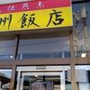 杭州飯店で燕三条系ラーメンを食べてきた。口コミ・評判